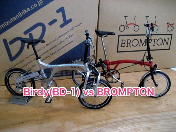 【ミニベロ】Birdy(旧BD-1) vs BROMPTONどちらが良い?新車検討。