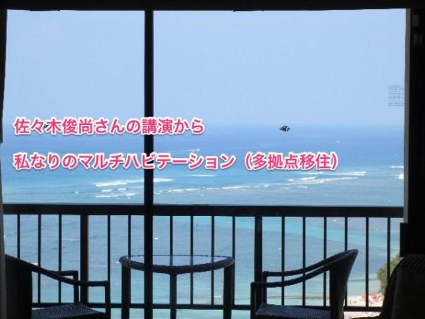 【佐々木俊尚さん講演】マルチハビテーション(多拠点移住)について考えた