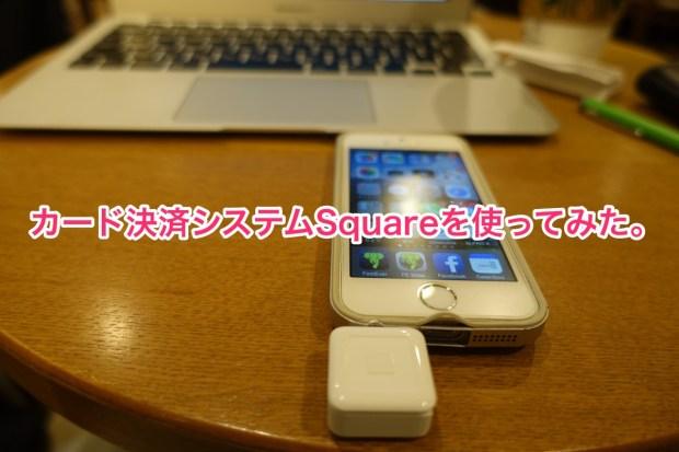 【Square】カード決済システムを使ってみました!!!
