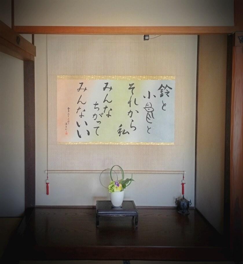 tokonoma_calligraphy_misuzu_kaneko