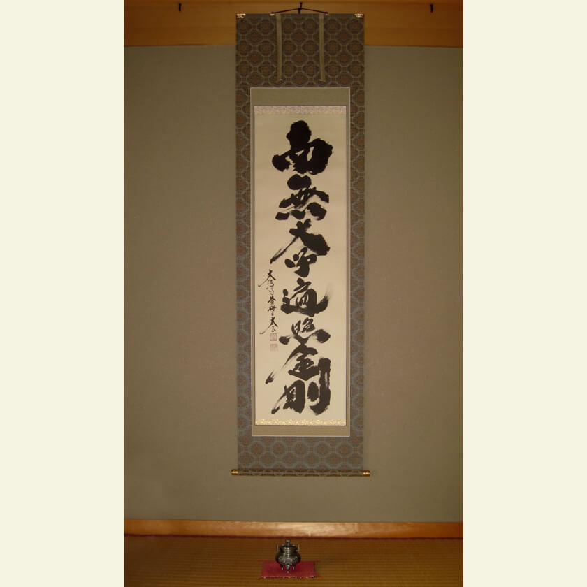 taigen kobayashi tokonoma namudaishi calligraphy