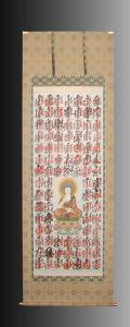 NO.11 四国八十八ヶ所表装 復元織 (本仏仕立)
