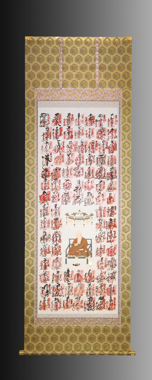 NO.15 四国八十八ヶ所表装 龍王 (本仏仕立)