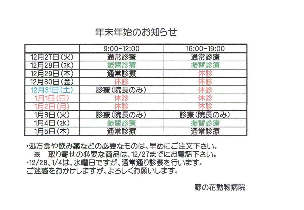 %e5%b9%b4%e6%9c%ab%e5%b9%b4%e5%a7%8b%e3%81%ae%e3%81%8a%e7%9f%a5%e3%82%89%e3%81%9b%e3%80%802016