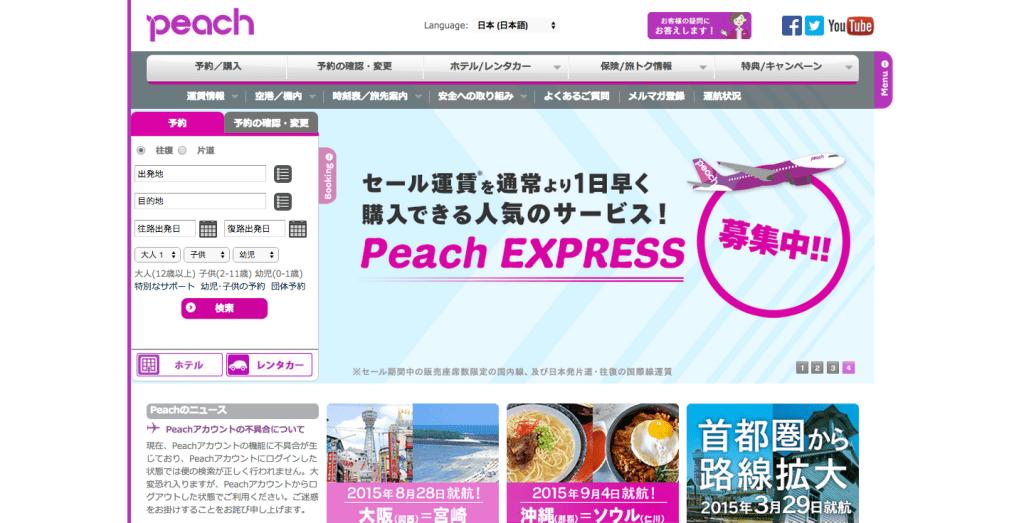 【公式】Peach|日本初の本格的LCC (1)