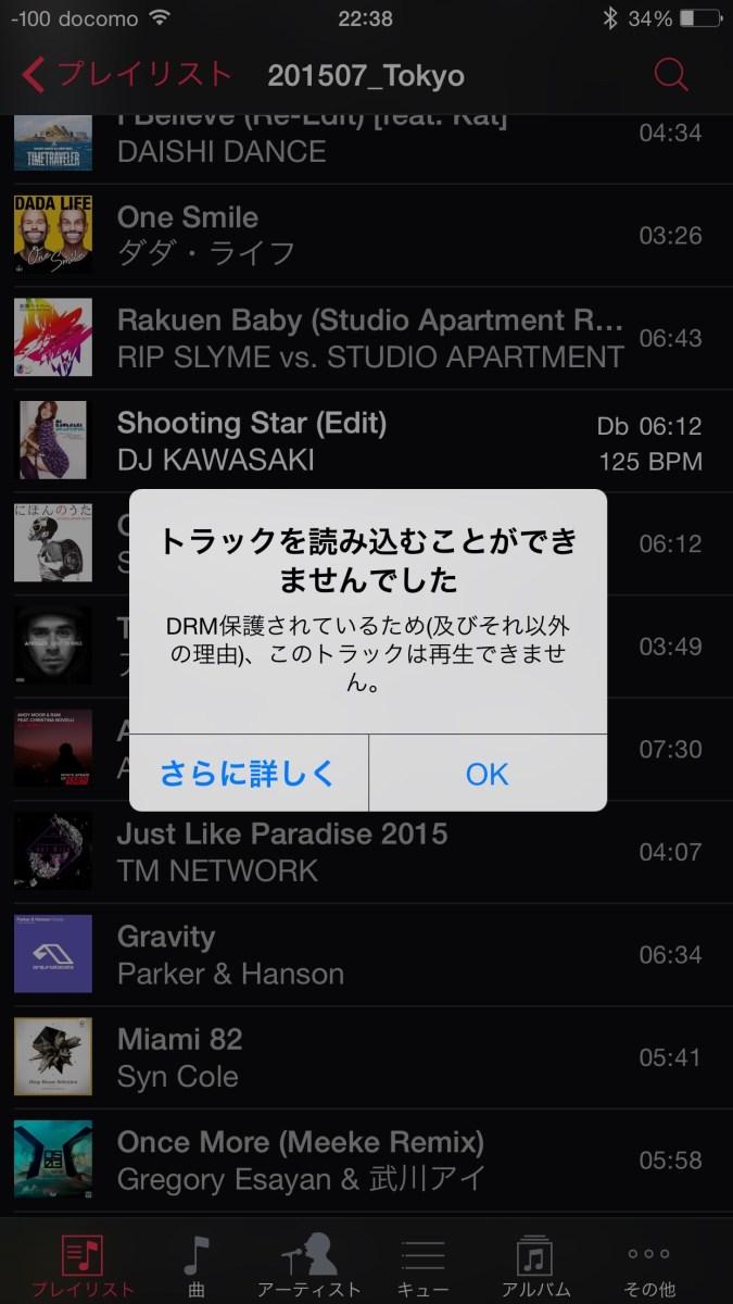 #Apple Music の楽曲をDjay とかのDJアプリでは使えない