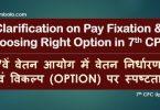 Option clarification 7th CPC