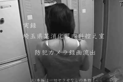 【盗撮動画】某内科病院のナースが着替える控室に設置された防犯カメラにとらえられたナースのナマ着替え動画が流出!このナマ着替えはリアルすぎるでしょうww
