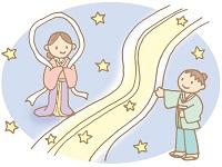 彦星と織姫