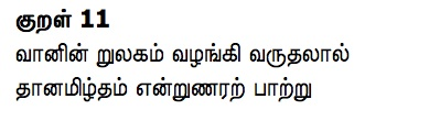 Kural 11 in Tamil