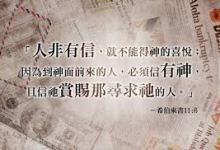 信心的對象, 信心的表現,  信心的結果. 希伯來書11:6: 人非有信, 就不能得神的喜悅 (何治平牧師證道)