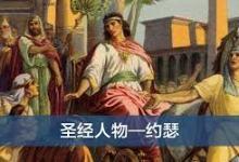約瑟 - 被尊榮的人 : 約瑟尊榮自己 、約瑟尊榮別人 、約瑟尊榮上帝 (何治平牧師證道)