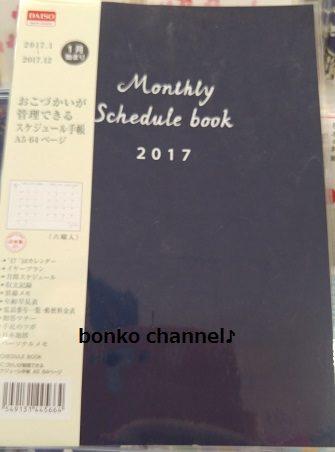 2017ダイソー手帳