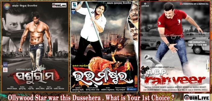 new oriya film releases