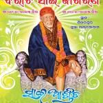 Sai jagaran by Sai asrita trust