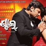 Mental Odia Film Poster -OdiaLive Website  (16)
