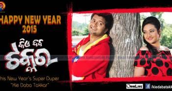 new oriya films in 2015