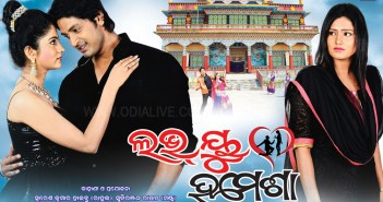 love-you-hamesha-odia-film-123--odialive