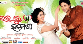 love-you-hamesha-odia-film-Q23--odialive