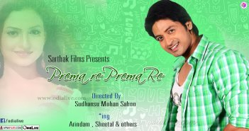 prema-re-prema-re-odia-film