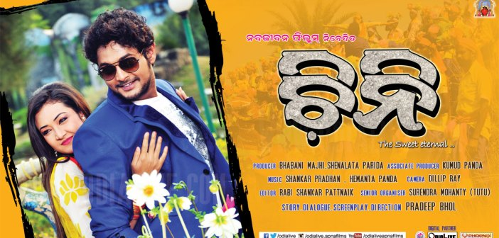 Watch Uasa Rati song from Chini Odia/Sambalpuri Film