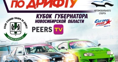 Омичи на Кубке Столицы Сибири в Новосибирске