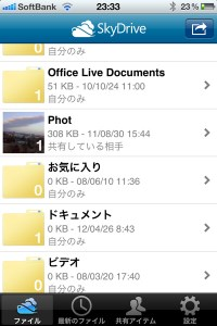SkyDrive iPhoneアプリ