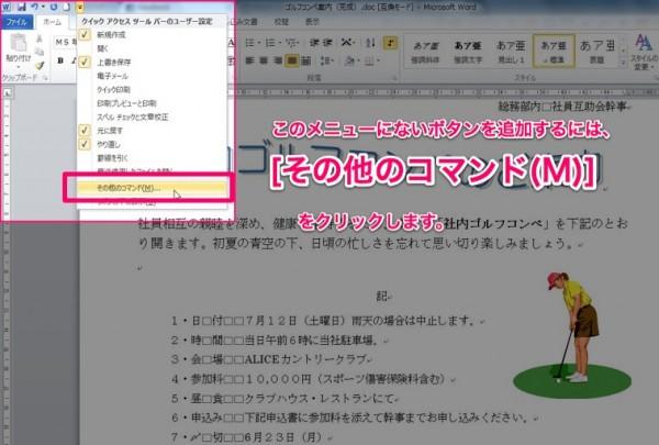 Word2010 クイックアクセスツールバー