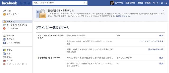 Facebookデスクトップサイト