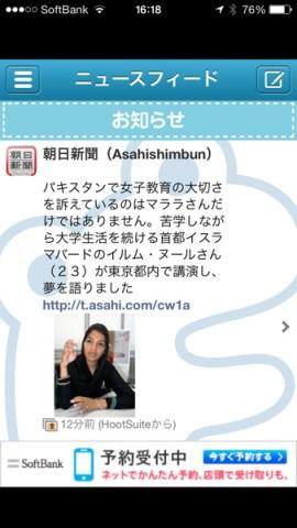 iPhone App きせかえ for Facebook