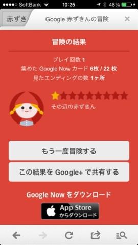 Google Now 赤ずきんの冒険