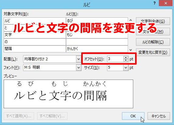 Word2013 ルビ ダイアログボックス