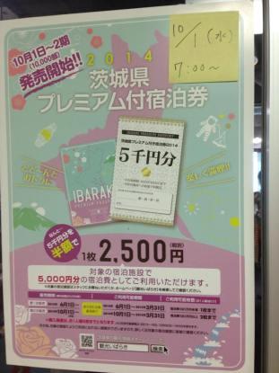 「茨城県プレミアム付き宿泊券2014」の第二期分は明日10月1日から販売されます。