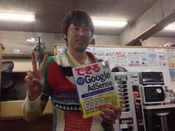 「できる100ワザ Google AdSense 必ず結果が出る新・ネット広告運用術 (できる100ワザシリーズ)」を著者の染谷昌利さんに献本いただきました。