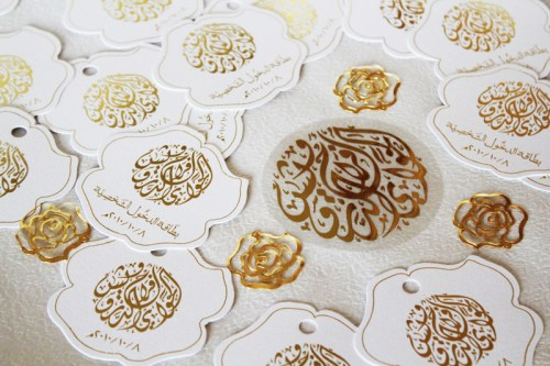 Gold Rose Arabic Wedding Invitation Tag 500x333 Modern Gold + Rose Arabic Wedding Invitations