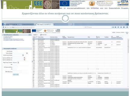 ηλεκτρονικό σύστημα αδειών ΤΕΕ