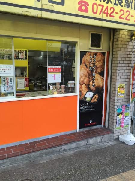奈良で食べられるから揚げ⑤ マリオフーズ ほかほか弁当 近鉄奈良駅前店 から揚げ弁当