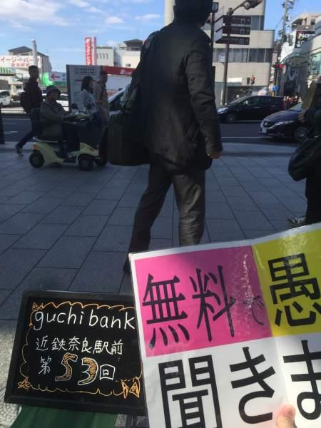 第53回 「無料で愚痴聞きます」 in近鉄奈良駅前