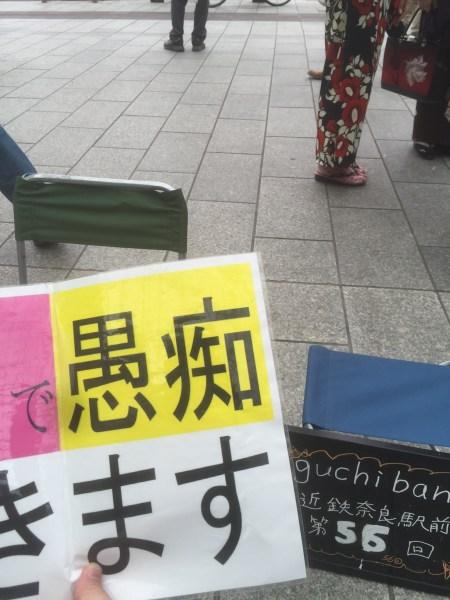 第56回 「無料で愚痴聞きます」 in近鉄奈良駅前