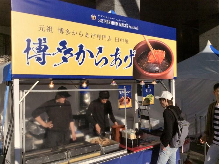 ザ・プレミアムモルツフェスティバル in福岡 田中屋 博多から揚げ レポ