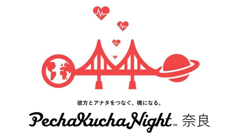 PechaKuchaNight Nara(ペチャクチャナイト奈良) Vol.4