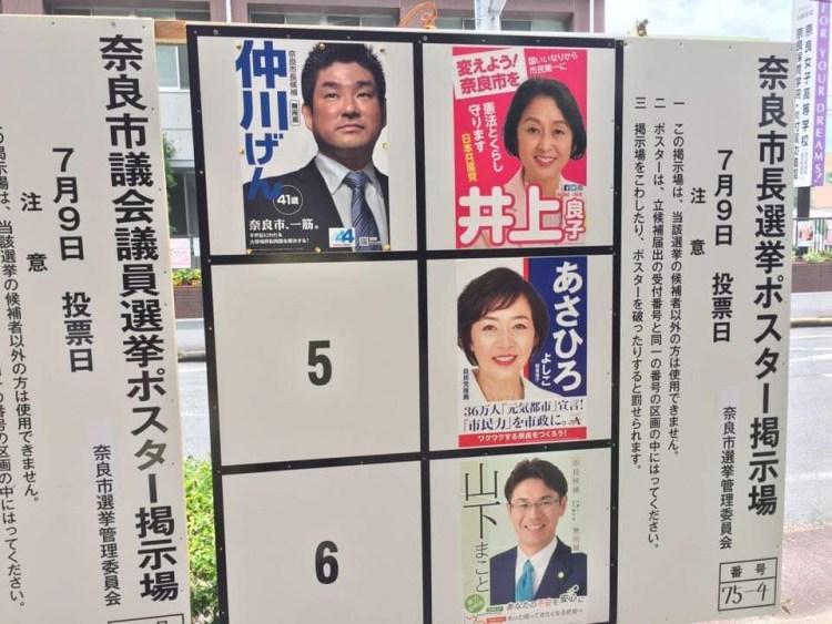 奈良市民の9割が見逃している大切な暮らしのこと番外編② 山下真氏の異議申出