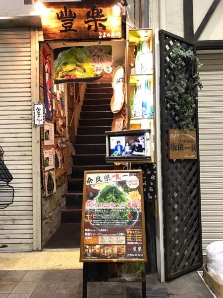 奈良で食べられるから揚げ18   豊楽〜とよあかり〜  鶏もも肉から揚げ