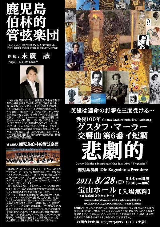 鹿児島伯林的管弦楽団2011「悲劇的」