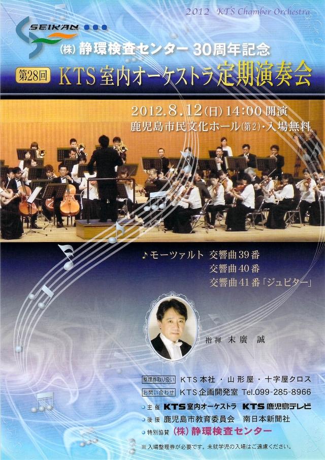 120812_KTS室内オーケストラ_第28回定期演奏会_チラシ