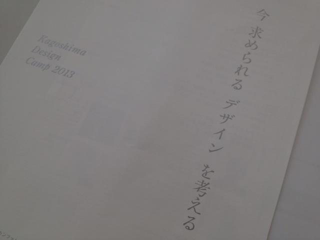 130718_kagoshimadesigncamp_photo_01