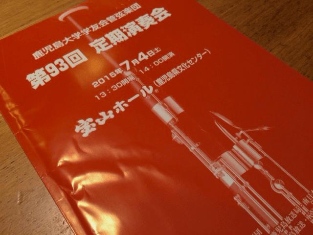 150704_kadaioke_pamph