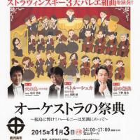 【オーケストラ】11月3日(火・祝)文化の日「オーケストラの祭典」 ストラヴィンスキー三大バレエ組曲の魅力