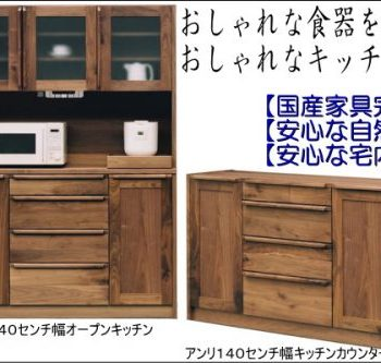 【大川家具レンタル】アンリキッチン収納シリーズウォールナット材