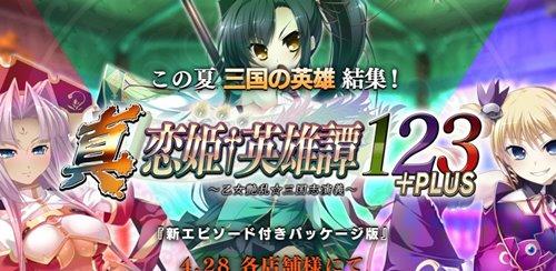 真・恋姫†英雄譚 123+PLUS ~乙女艶乱☆三国志演義~
